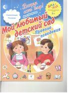Печерская А.Н. - Мой любимый детский сад. Правила поведения. 3–4 года. Пособие для детей' обложка книги