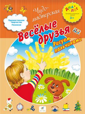 Веселые друзья. Рисуем пальчиками. 3–4 года. Пособие для детей Деркач Т.Б.