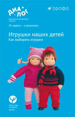 Игрушки наших детей. Как выбирать игрушки. 0–7 лет. Учебно-методическое пособие - фото 1