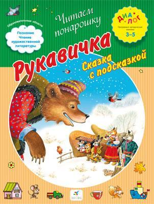 Рукавичка. Сказка с подсказкой. 3–5 лет. Пособие для детей Баканова Е.А.