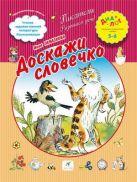 Гамазкова И.Л. - Доскажи словечко. 5–6 лет. Пособие для детей' обложка книги