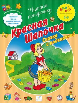 Красная Шапочка. Сказка с подсказкой. 3–5 лет. Пособие для детей Баканова Е.А.