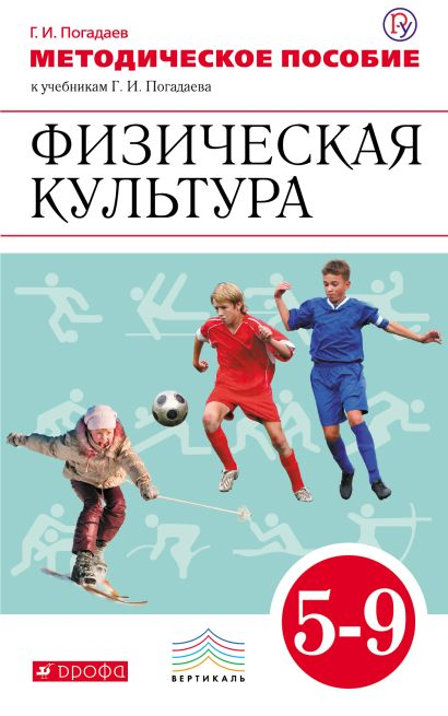 Физическая культура. 5–9 классы. Методическое пособие - фото 1