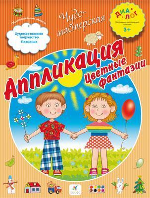 Деркач Т.Б. - Аппликация. Цветные фантазии. 3–4 года. Пособие для детей обложка книги