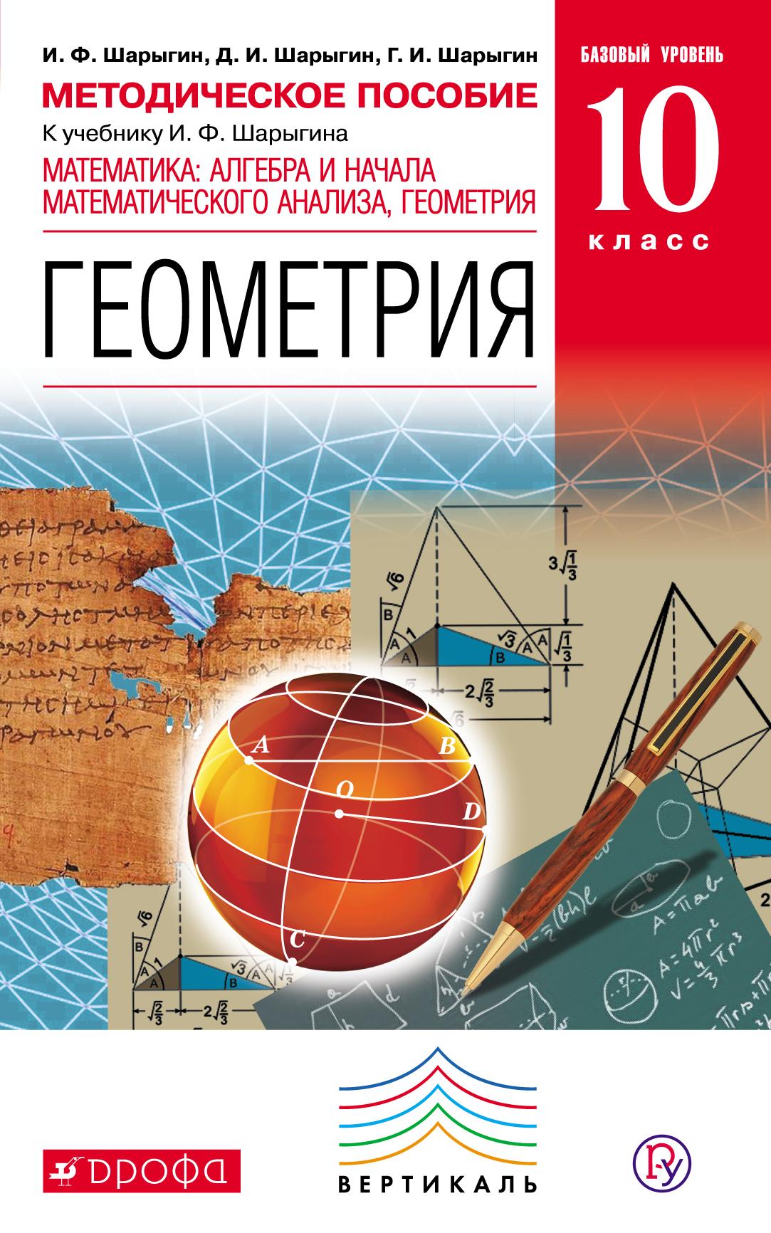 Шарыгин И.Ф. Математика: алгебра и начала математического анализа, геометрия. Геометрия.10 класс. Базовый уровень.Методическое пособие цена