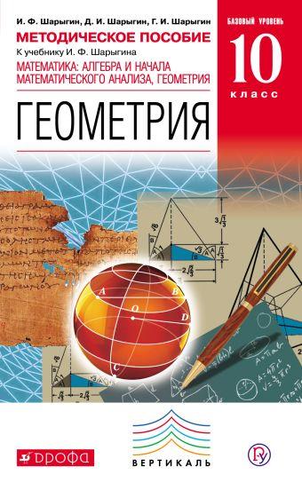 Математика: алгебра и начала математического анализа, геометрия. Геометрия.10 класс. Базовый уровень.Методическое пособие Шарыгин И.Ф.