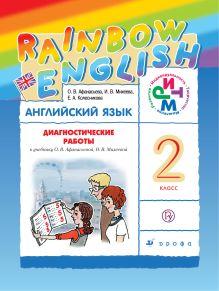 Английский язык. 2кл. Диагностика результатов образования. Раб.тет