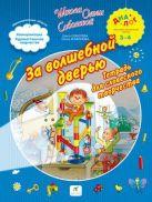 Соболева О.Л., Агафонова О.В. - За волшебной дверью. 3–4 года. Рабочая тетрадь' обложка книги
