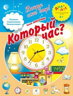 Который час? 6–7 лет. Пособие для детей Запесочная Е.А.