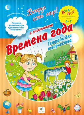 Преображенский В. - Времена года. 6–7 лет. Рабочая тетрадь обложка книги