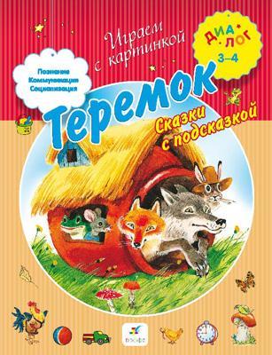 Вентана-Граф - Теремок. Сказки с подсказкой. 3–4 года. Пособие для детей обложка книги
