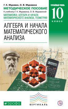Математика: алгебра и начала математического анализа, геометрия. Алгебра и начала математического анализа. 10 класс. Углубленный уровень. Методическое пособие