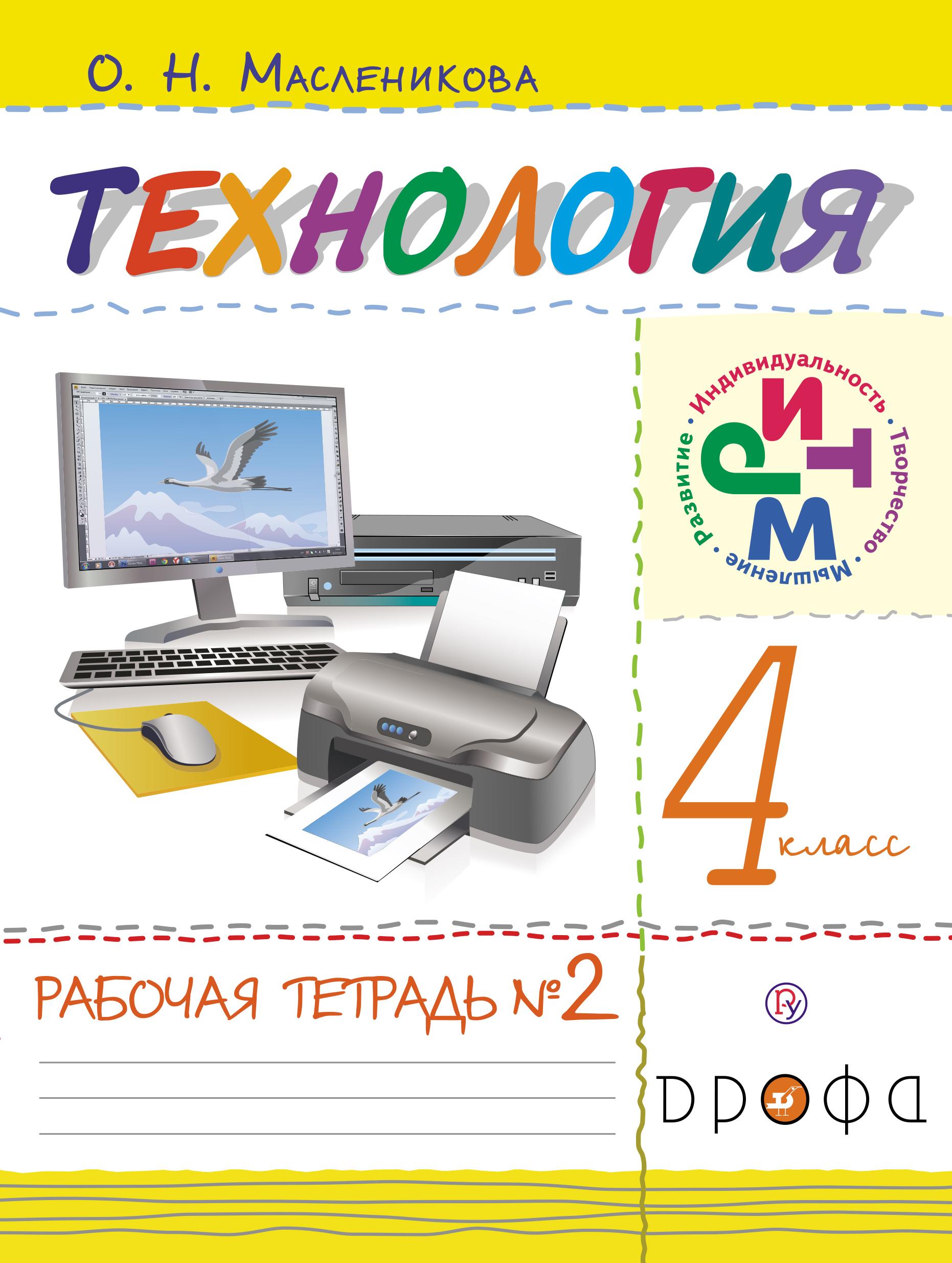 Масленикова О.Н. Технология. 4 класс. Рабочая тетрадь № 2 технология 4 класс рабочая тетрадь