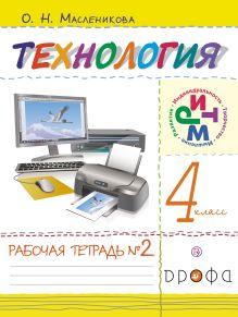 Технология. 4 класс. Рабочая тетрадь № 2