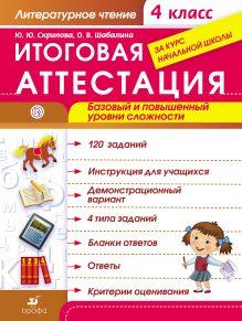 Литературное чтение. Итоговая аттестация. Базовый и повышенный уровни сложности. 4 класс