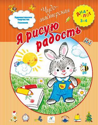 Чекмарева И.Я. - Я рисую радость. 3–4 года. Пособие для детей обложка книги