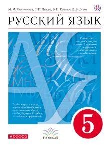 Русский язык. 5 класс. Учебник + листовка.