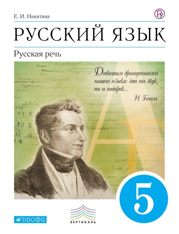 Русский язык. Русская речь. 5кл. Учебник + листовка. Никитина Е.И.