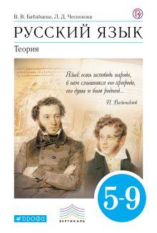Русский язык Теория. 5-9кл. Учебник + листовка.