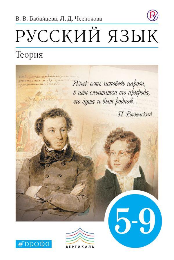 Русский язык Теория. 5-9кл. Учебник + листовка. Бабайцева В.В., Чеснокова Л.Д.