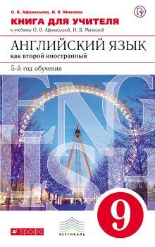 Английский язык как второй иностранный: пятый год обучения. 9 класс. Книга для учителя