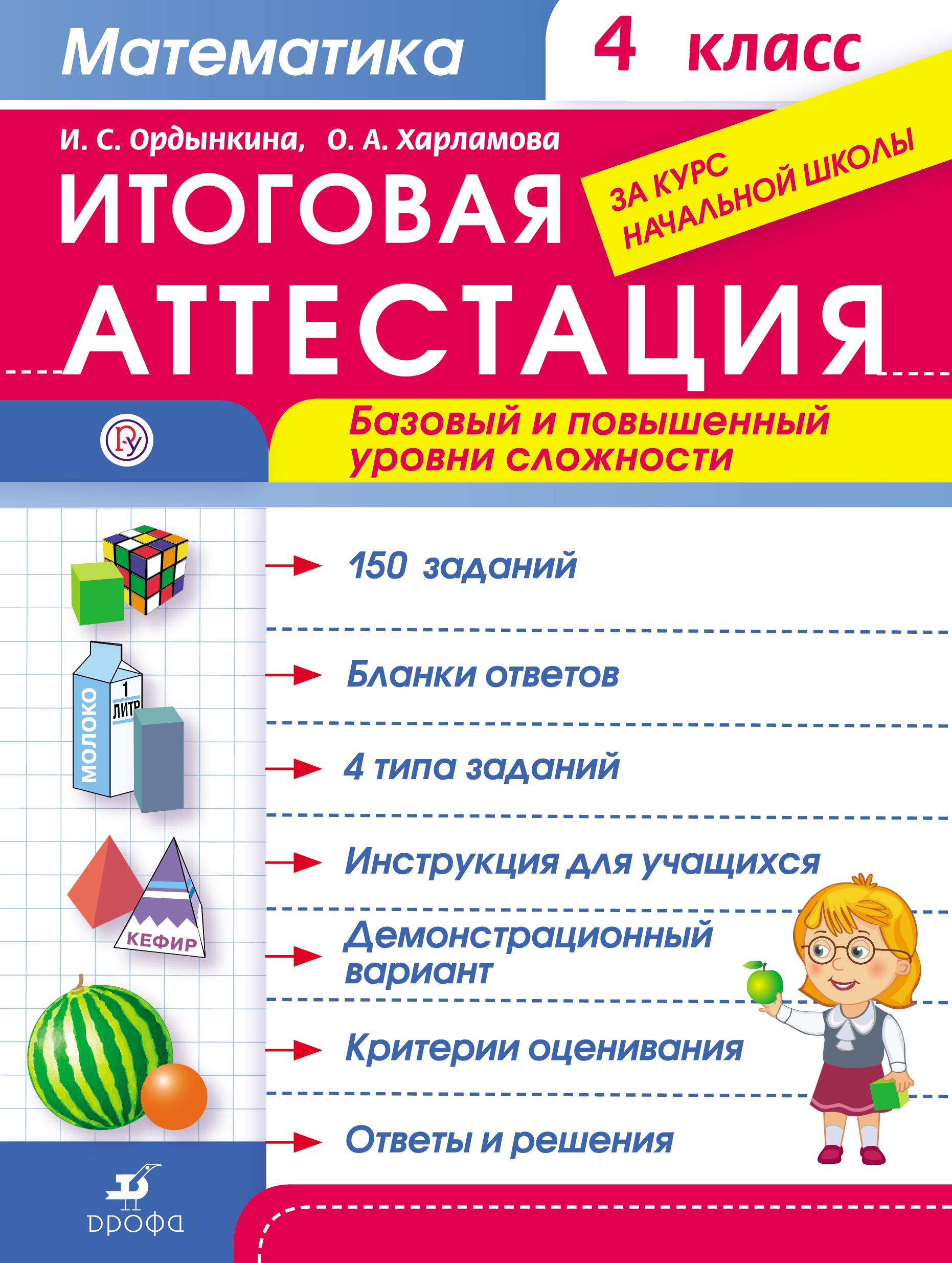 Ордынкина И.С., Харламова О.А. Математика. 4 класс. Итоговая аттестация. Базовый и повышенный уровни сложности.