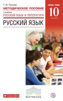 Русский язык и литература. Русский язык. Базовый уровень. 10 класс. Методическое пособие