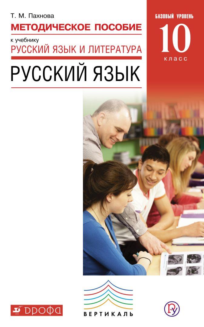 Русский язык и литература. Русский язык. Базовый уровень. 10 класс. Методическое пособие Пахнова Т.М.