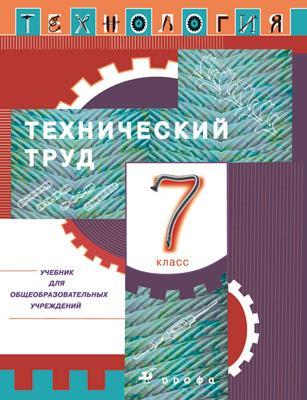 Технология. Технический труд. 7 класс. Учебник Казакевич В.М., Молева Г.А. и др.
