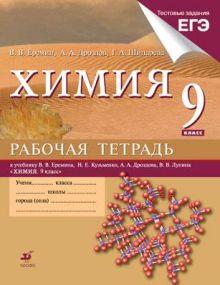 Химия. 9 класс. Рабочая тетрадь (с тестовыми заданиями ЕГЭ)