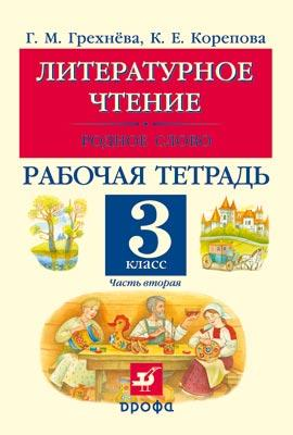 Литературное чтение.Родное слово.3кл.Рабочая тетрадь.Часть 2. Грехнёва Г.М., Корепова К.Е.
