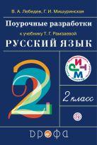 Лебедев В.А., Мишуринская Г.И. - Русский язык. 2 класс. Поурочные разработки' обложка книги