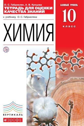 Габриелян О.С., Купцова А.В. - Химия. Базовый уровень. 10 класс. Тетрадь для оценки качества знаний обложка книги