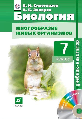 Биология. 7кл. Учебник-навигатор. Учебник + CD Сивоглазов В.И.