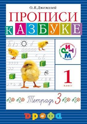 Джежелей О.В. - Прописи к «Азбуке». 1 класс. Часть 3 обложка книги