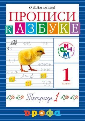 Джежелей О.В. - Прописи к «Азбуке». 1 класс. Часть 1 обложка книги