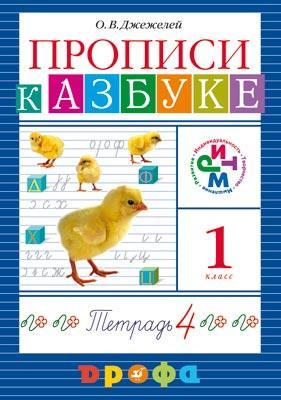 Джежелей О.В. - Прописи к «Азбуке». 1 класс. Часть 4 обложка книги