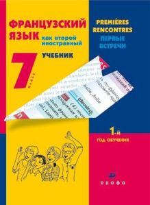 УМК Шацких. Французский язык. Как второй иностранный (7-9)