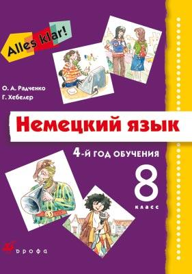 Alles Klar!8кл. (4год обуч.) Учебник+CD. Радченко О. А.,  Хебелер Г.
