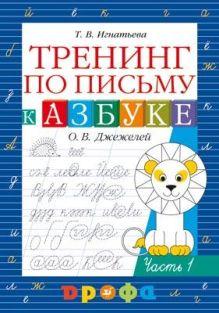 Тренинг по письму к учебнику «Азбука». Рабочая тетрадь. Часть 1