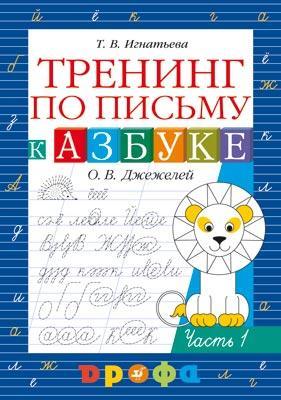 Тренинг по письму к учебнику «Азбука». Рабочая тетрадь. Часть 1 Игнатьева Т.В.