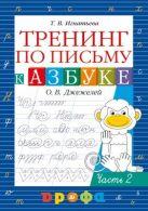 Игнатьева Т.В. - Тренинг по письму к учебнику «Азбука». 1 класс. Рабочая тетрадь. Часть 2' обложка книги