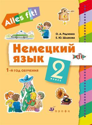 Немецкий язык. 2 класс. Учебник + CD.