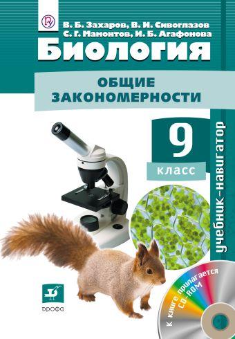 Биология. Общие закономерности. Учебник-навигатор.9 класс. Учебник + CD Сивоглазов В.И.