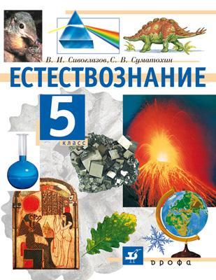 Природоведение. 5кл. Учебник. Сивоглазов В.И., Суматохин С. В.