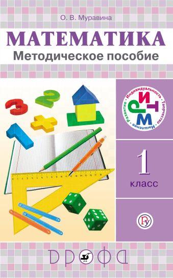 Математика. 1 класс. Методическое пособие Муравин Г.К. и др.