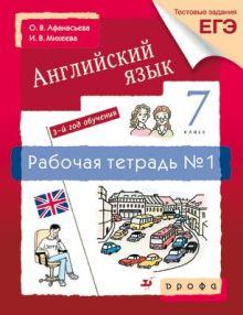 Новый курс англ.языка.7кл. Рабочая тетр.N1.(С тестовыми заданиями ЕГЭ).