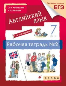 Новый курс англ.языка.7кл. Рабочая тетр.N2.(С тестовыми заданиями ЕГЭ).