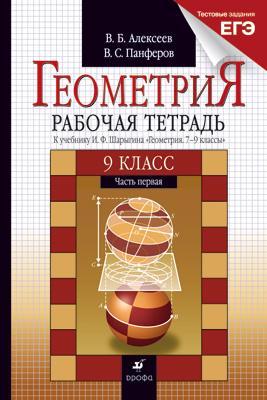 Геометрия. 9 класс. Рабочая тетрадь. Часть 1 Алексеев В.Б., Панфёров В.С.