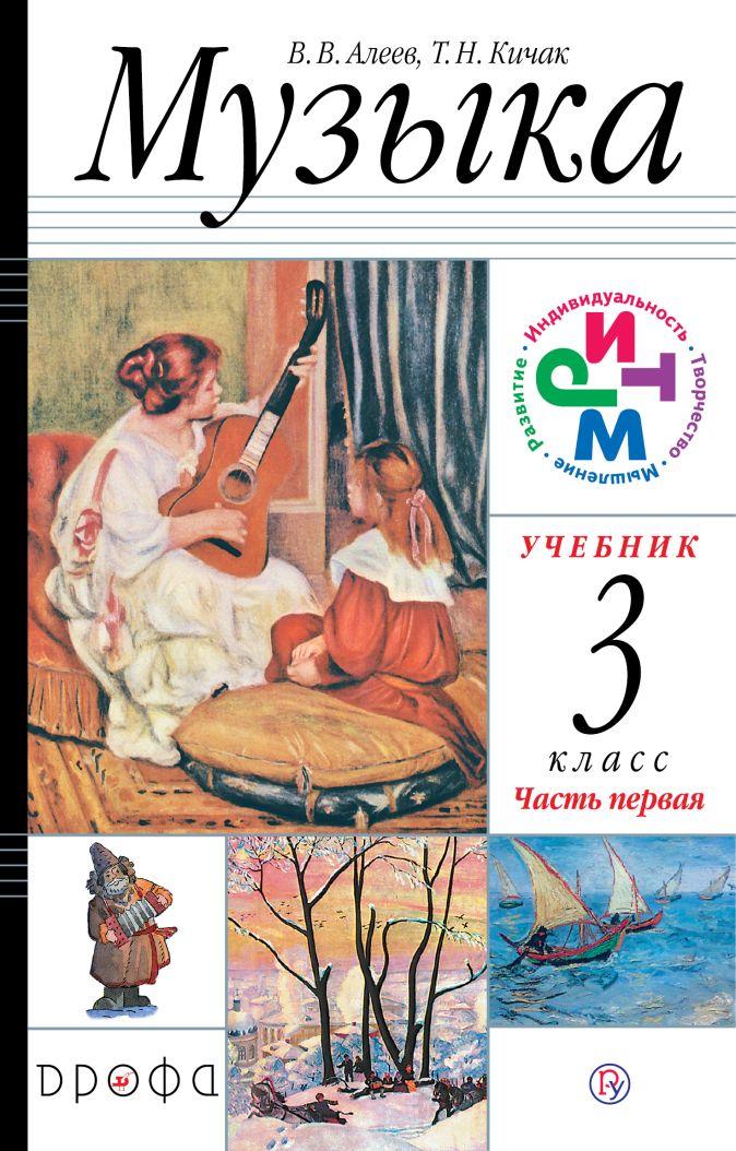 Алеев В. В., Кичак Т. Н. - Музыка.3кл. Учебник. Ч.1, Ч.2. +CD. обложка книги